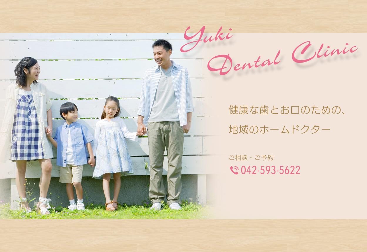 健康な歯とお口のための、地域のホームドクター