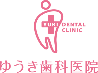 ゆうき歯科医院